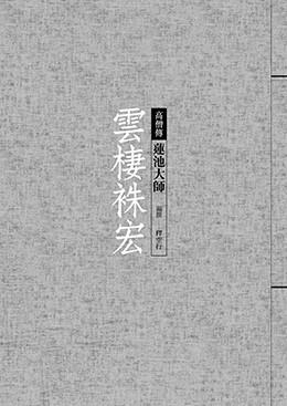 雲棲袾宏──蓮池大師