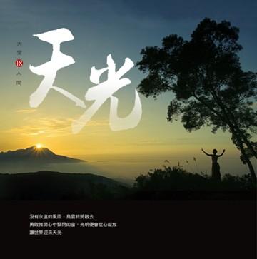 大愛人間系列18天光CD