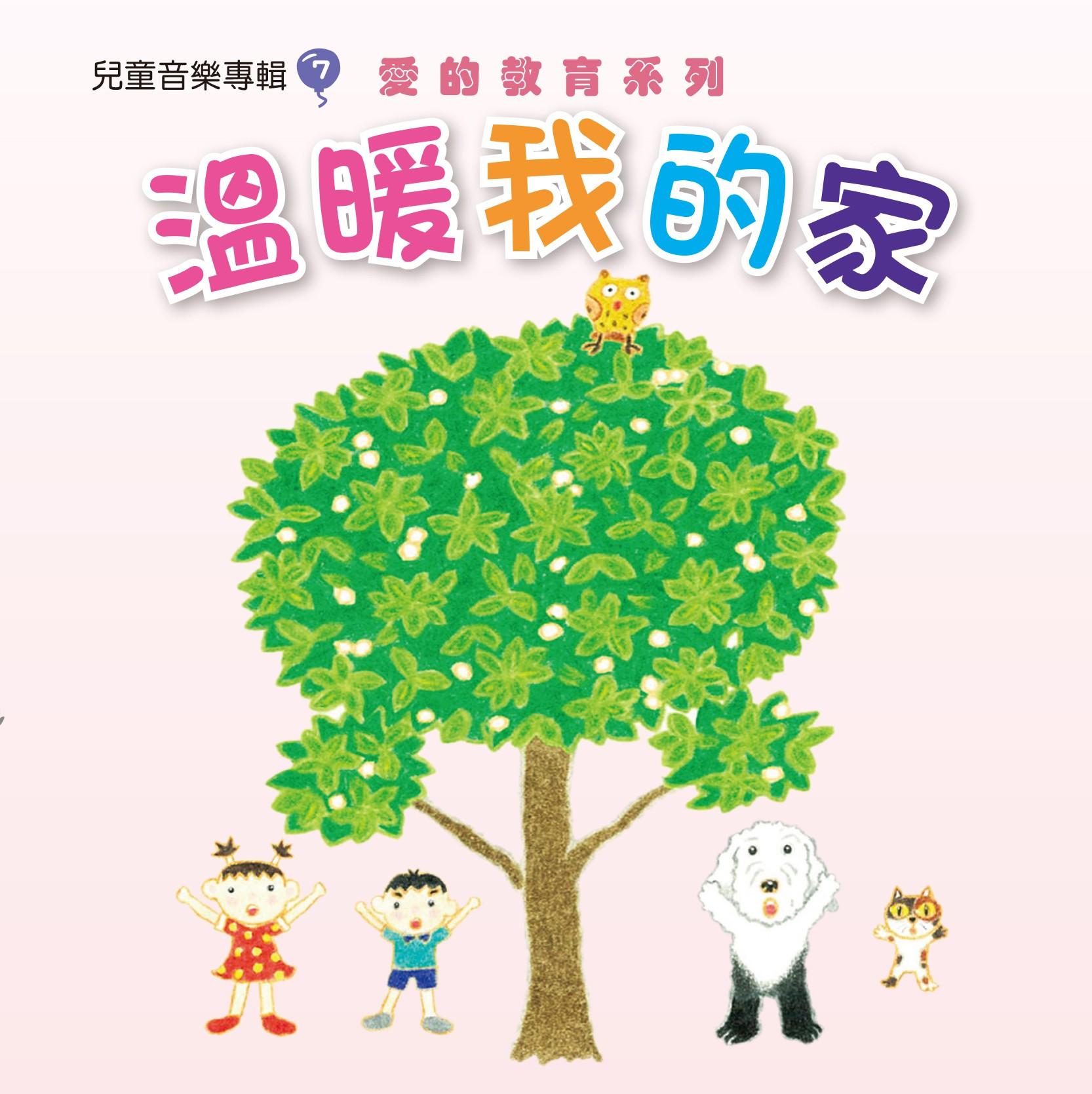 兒童音樂7 -溫暖我的家CD