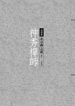 神秀禪師──北宗禪之祖