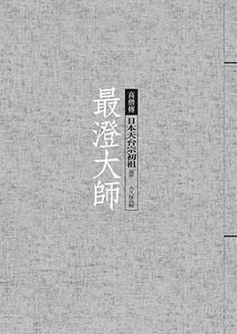 最澄大師──日本天台宗初祖