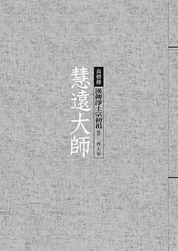 慧遠大師──漢傳淨土宗初祖