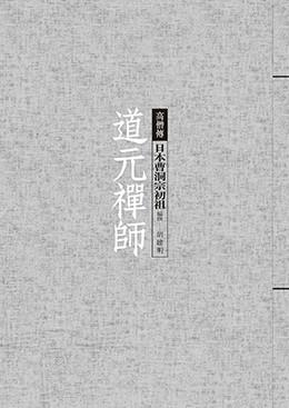 道元禪師──日本曹洞宗初祖
