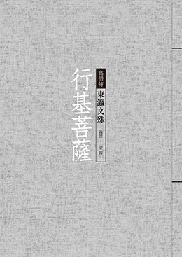 行基菩薩──東瀛文殊