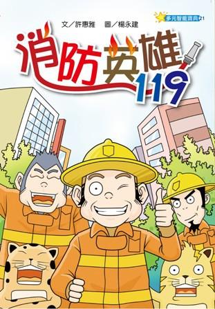 消防英雄119