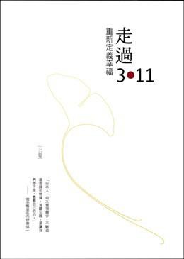地球村系列《走過311 重新定義幸福(上、下)》