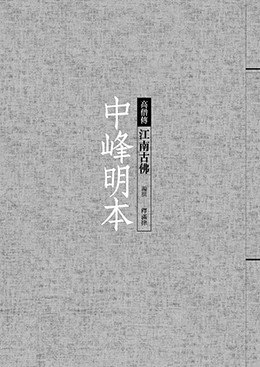 中峰明本──江南古佛