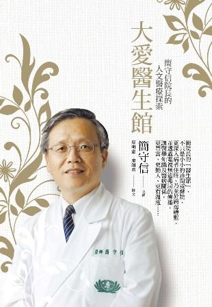 大愛醫生館──簡守信院長的人文醫療探索
