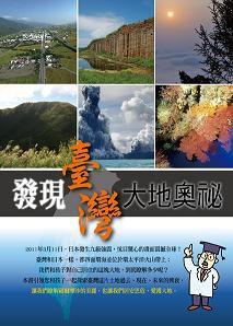 大千世界系列《發現台灣大地奧秘》