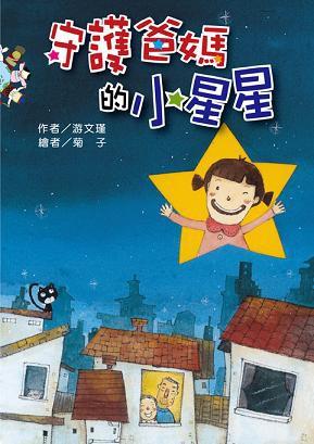 大愛地球村系列《守護爸媽的小星星》