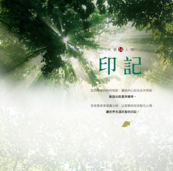 大愛人間14-印記CD
