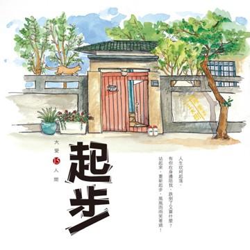 大愛人間15-起步CD