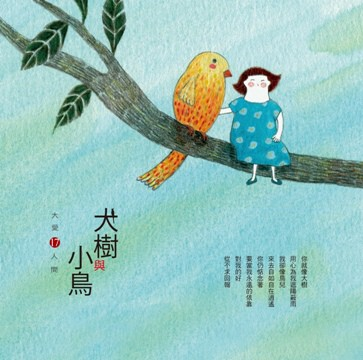 大愛人間系列17大樹與小鳥CD