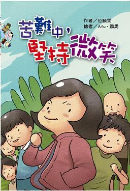 大愛地球村系列《苦難中,堅持微笑》
