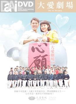 大愛劇場心願DVD