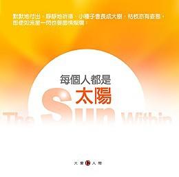 大愛人間 12 - 每個人都是太陽CD