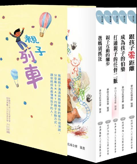 親子列車系列(套書,共五本)