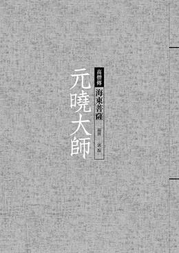 元曉大師──海東菩薩