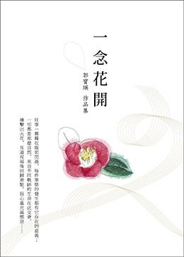 一念花開——郭寶瑛作品集