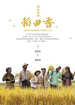 緬風吹拂稻田香──慈濟援助緬甸納吉斯風災今昔