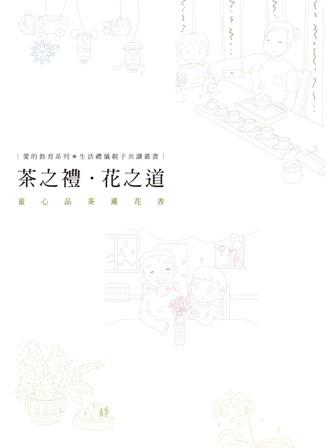 茶之禮•花之道──童心品茶薰花香