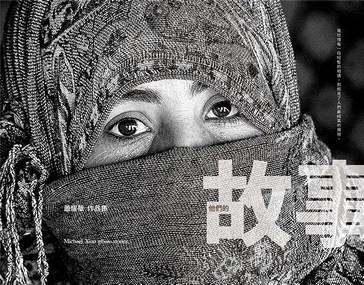 他們的故事:蕭耀華作品集