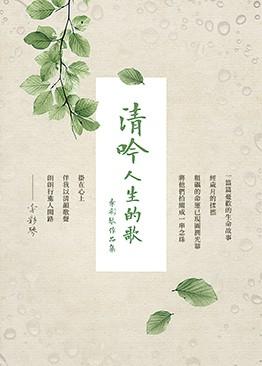 清吟人生的歌——李彩琴作品集