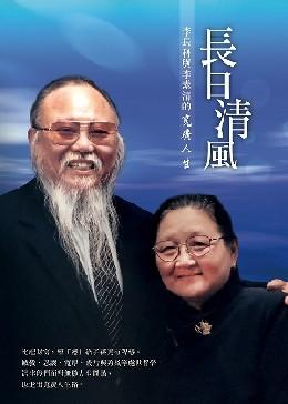 長日清風——李長科和李素清的寬廣人生