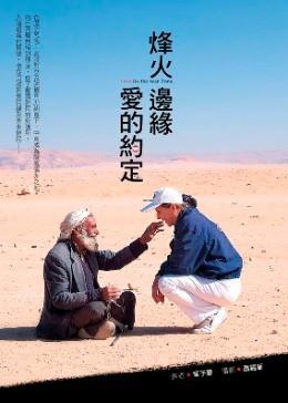 地球村系列《烽火邊緣  愛的約定》