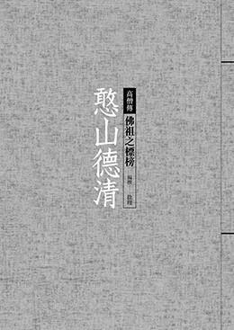 憨山德清──佛祖之標榜