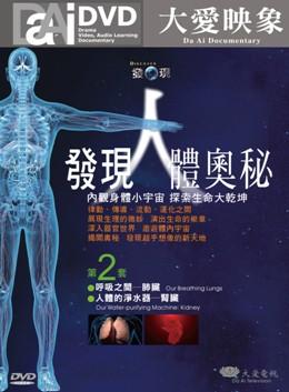 發現人體奧秘第二套(呼吸之間──肺臟/人體的淨水器──腎臟)