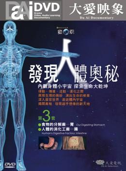 發現人體奧秘第三套(食物的分解廠──胃/人體的消化工廠──腸)