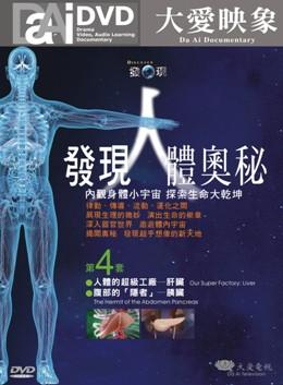 發現人體奧秘第四套(人體的超級工廠──肝臟/腹部的「隱者」──胰臟)