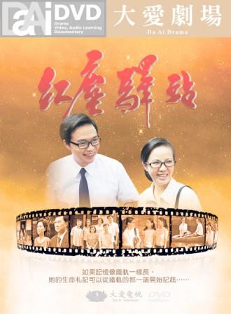 紅塵驛站DVD