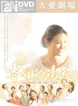 春暖向陽天DVD