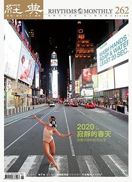 經典雜誌第262期