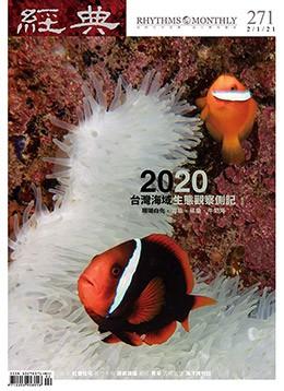 經典雜誌第271期