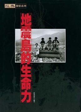 地震的島生命力 台灣地震全紀錄