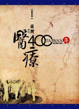 台灣醫療四百年(增訂版)
