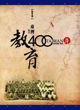 台灣教育四百年(增訂版)