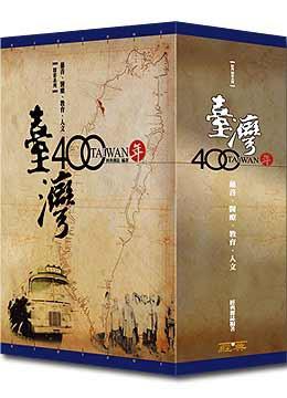 台灣四百年(增訂版)