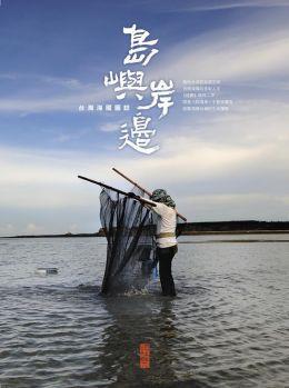 島嶼,岸邊 台灣海國圖誌
