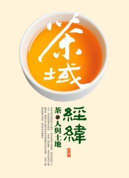 茶域經緯 茶,人與土地