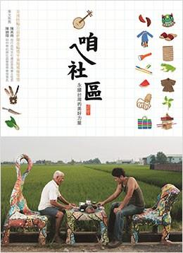咱ㄟ社區──永續台灣的美好力量