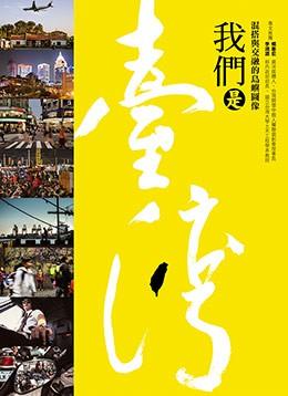 我們是台灣──混搭與交融的島嶼圖像