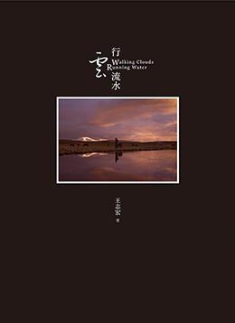【探索系列】行雲流水