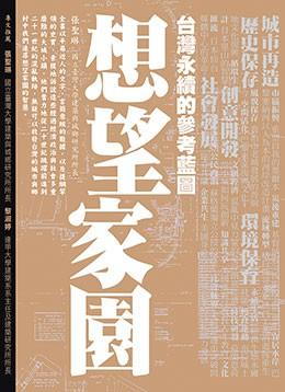 想望家園──台灣永續的參考藍圖