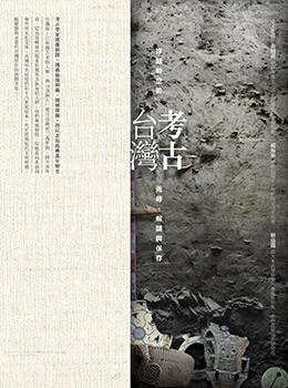 考古台灣:穿越時空的蒐尋、解謎與保存
