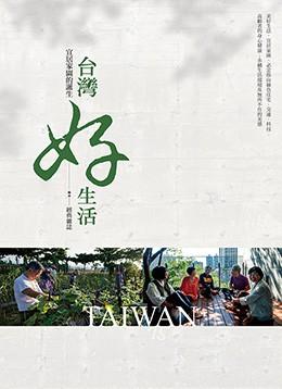 【探索系列】台灣好生活:宜居家園的誕生