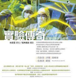 實驗傳奇 台灣科學研究巡禮